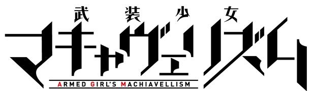 『武装少女マキャヴェリズム』北原沙弥香さん・西田望見さんら追加声優5名を発表! アニメジャパン追加情報もお届け