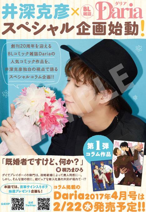 BLレーベル雑誌「Daria」創刊100号&20周年記念!