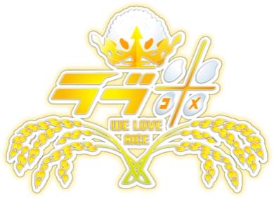 ラブ米(ラブコメ)-WE LOVE RICE--8