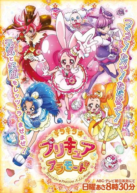キラキラ☆プリキュアアラモード-7