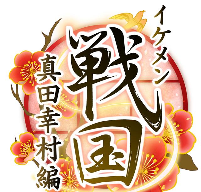 舞台『イケメン戦国』のメインキャストが発表 主演は小沼将太さん