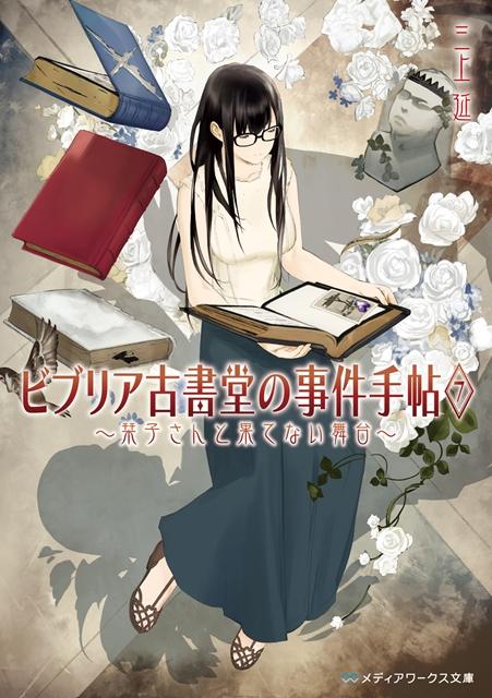 『ビブリア古書堂の事件手帖』が、実写&アニメによる映画化決定!