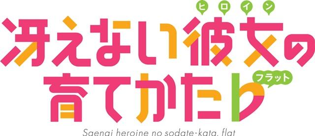 4月放送スタートのTVアニメ『冴えない彼女の育てかた♭』キービジュアルが公開!