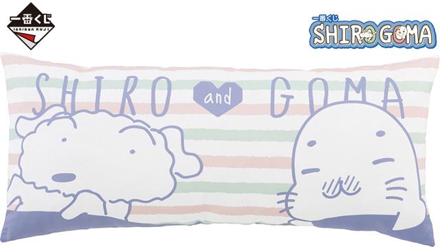『一番くじ SHIRO GOMA』4月15日より順次発売予定