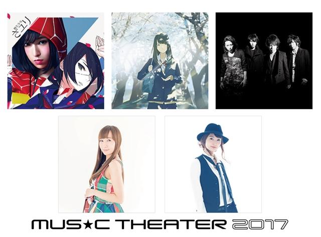 「SME MUSIC THEATER 2017」第二弾出演者発表