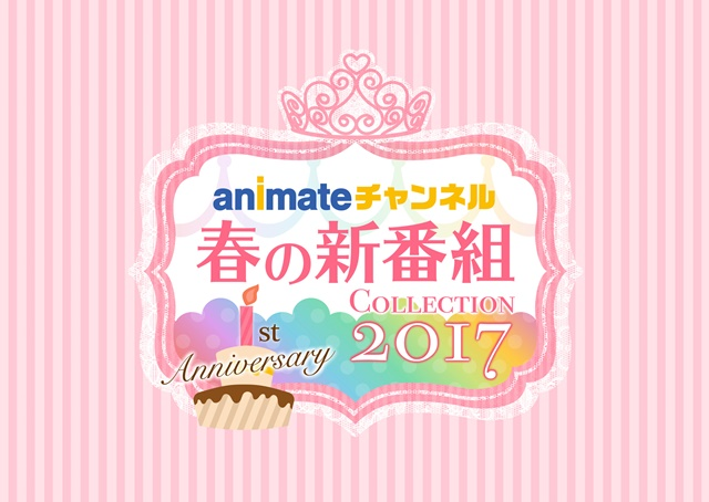 「アニメイトチャンネル」サービス開始1周年記念イベントを開催