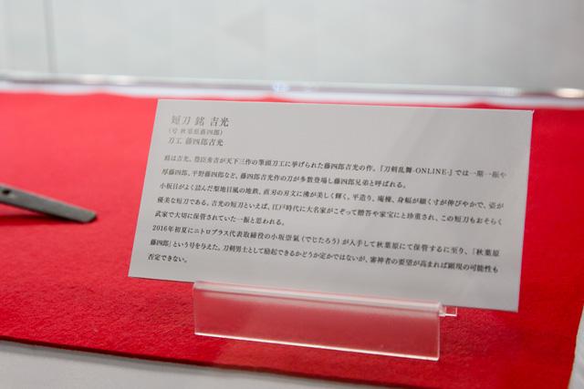 刀剣乱舞-ONLINE--30