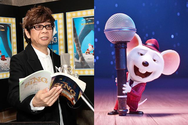 映画『SING/シング』山寺宏一さんが歌い上げる本編映像が到着