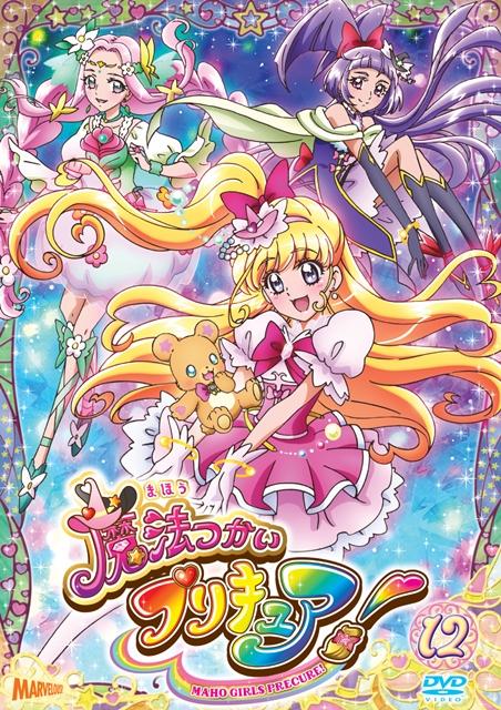 『魔法つかいプリキュア!』BD3巻より描き下ろしジャケット解禁