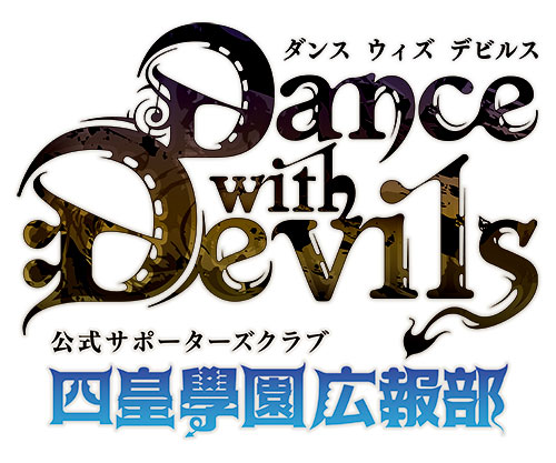 Dance with Devils-23