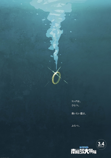 『映画ドラえもん』新たな6種類のイメージボードポスターが公開!