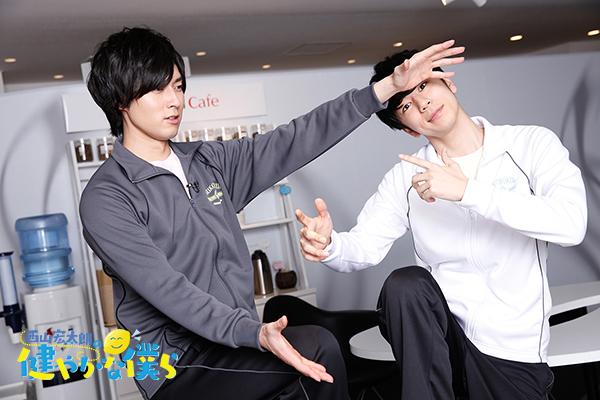 『西山宏太朗の健やかな僕ら』第10・11回のインタビューが公開!