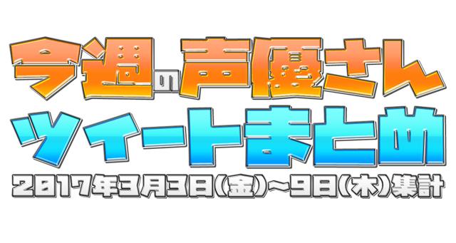 『まほいく』佐倉綾音さんが超イケメン!【声優さんツイートまとめ】