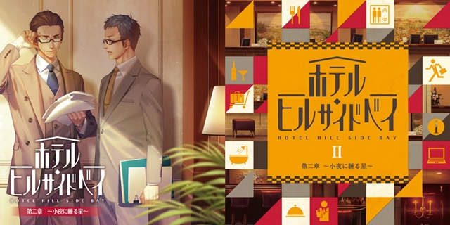 ドラマCD『ホテル・ヒルサイドベイ』2巻出演者2名のコメント到着