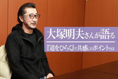 大塚明夫さんが随想集『道をひらく』で共感したポイントとは