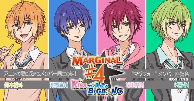 MARGINAL#4-1