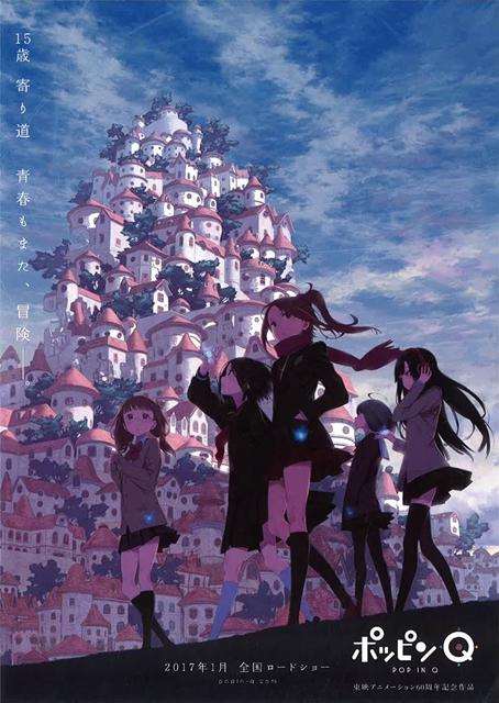 アニメ映画『ポッピンQ』BD&DVDの発売日や特典情報を公開