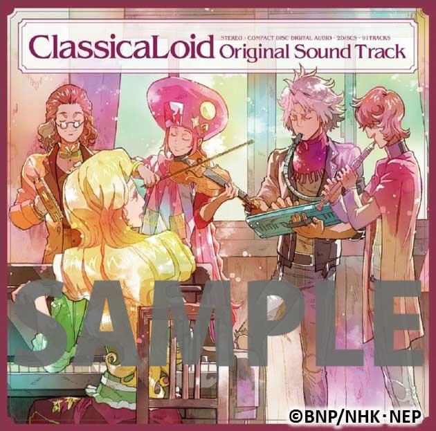 TVアニメ『クラシカロイド』サウンドトラックが4月26日に発売