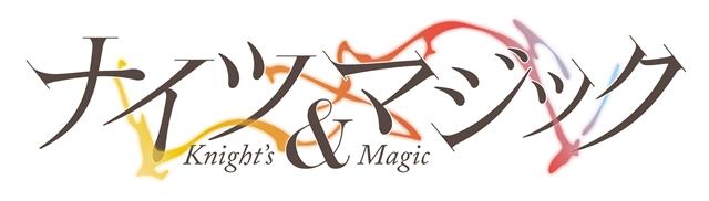 『ナイツ&マジック』がTVアニメ化! 声優&スタッフ他を大公開