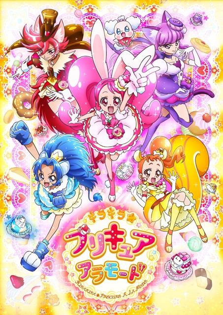 『キラキラ☆プリキュアアラモード』BD&DVD1巻の発売日が判明