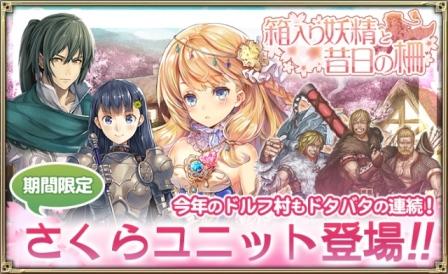 アプリ『オルサガ』限定ユニットが手に入る期間限定イベント開始!