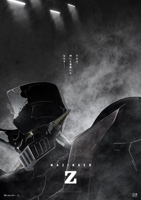 『劇場版マジンガーZ』(仮題)より、第一弾ビジュアルが解禁