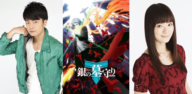 福山潤さん・斉藤佑圭さん出演『銀の墓守り』放送直前特番が放送決定