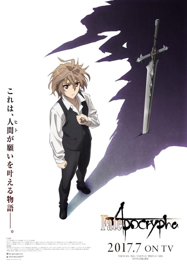 『Fate/Apocrypha』7月放送&声優も発表に!