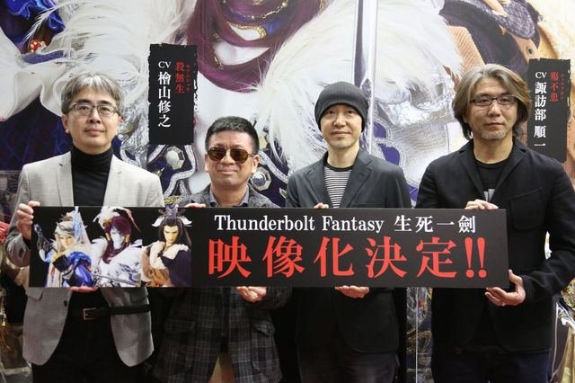 『Thunderbolt Fantasy』新作発表会に虚淵玄登場