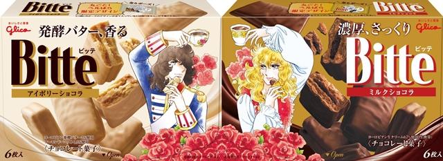 お菓子の「Bitte」と漫画『ベルサイユのばら』がコラボ!