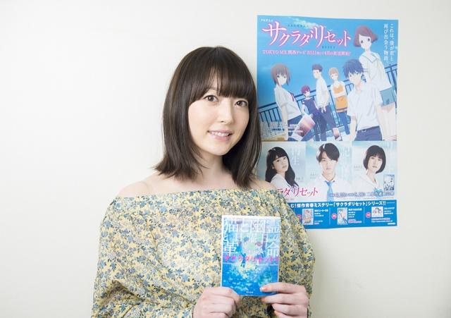 花澤香菜さんのサインが当たる『サクラダリセット』キャンペーン開催