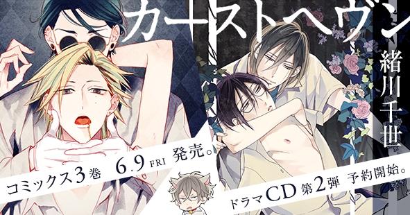 『カーストヘヴン』コミックス第3巻とドラマCDが発売決定!