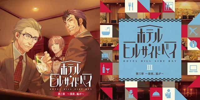 ドラマCD『ホテル・ヒルサイドベイ』第3巻が発売!
