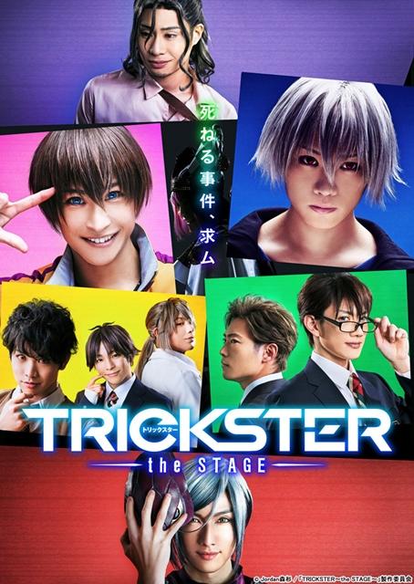 細貝圭さん・鯨井康介さん出演の舞台『トリックスター』がBD化決定