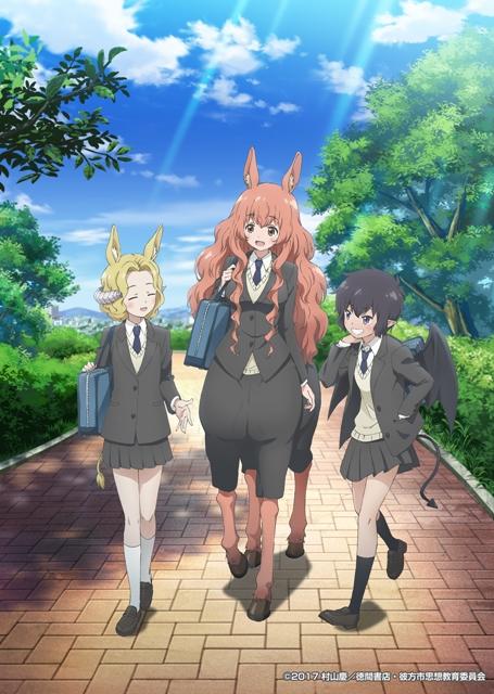TVアニメ「セントールの悩み」が2017年7月より放送開始!