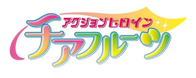 TVアニメ『アクションヒロイン チアフルーツ』追加キャストに白石晴香さん決定! 放送は、TBS・BS-TBSで7月予定と判明