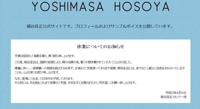 人気声優・細谷佳正さん、喉の治療の為に休業を発表