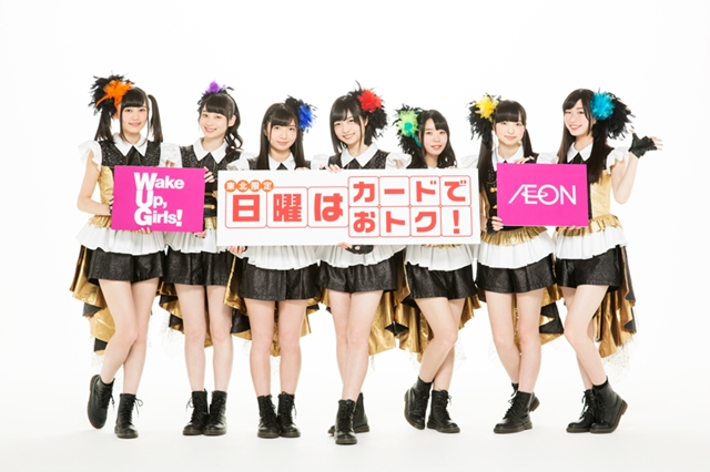 WUG×東北AEONの新CMが、4月29日より東北6県で限定放送