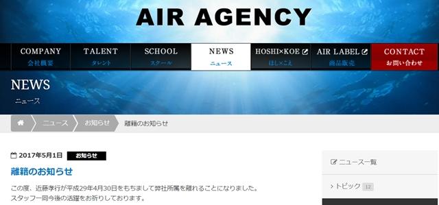 人気声優・近藤孝行さん、所属事務所が離籍を発表