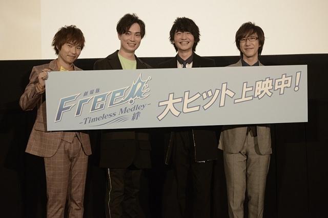 『劇場版 Free!-Timeless Medley-絆』公開記念舞台挨拶が実施! メインキャスト4人が2年ぶり集結