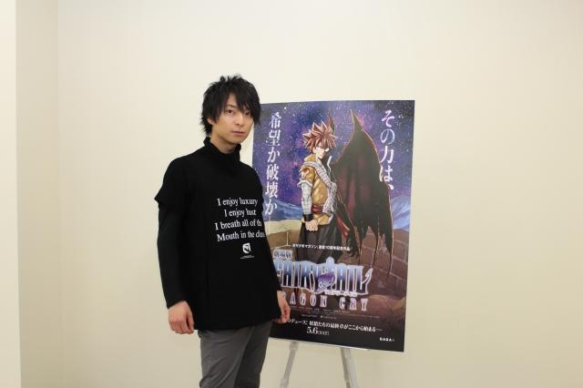 柿原徹也さんが本気で挑んだ最終章『劇場版フェアリーテイル』を語る