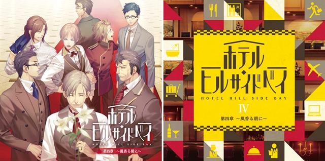 ドラマCD「ホテル・ヒルサイドベイ」最終巻、収録コメント大公開