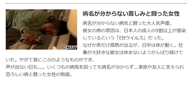 声優・松来未祐さんの闘病生活、『ザ!世界仰天ニュース』にて放送