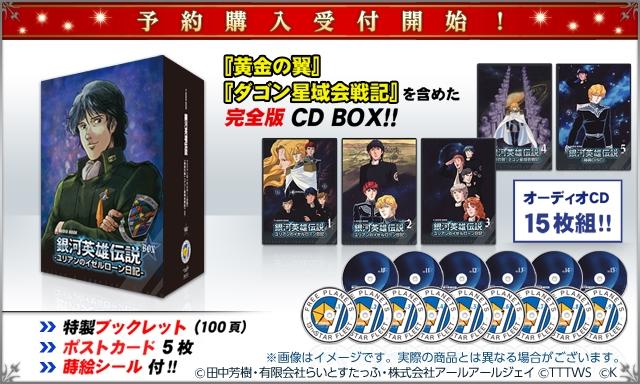 『銀英伝 ユリアンのイゼルローン日記』がCD-BOX化決定