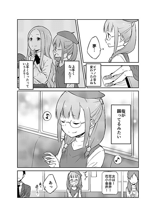 「ポッピンQ」サイドストーリー エピソード4:小夏編ーー誰のためにピアノを引くの? 変わった彼女を支えていたのは……の画像-7