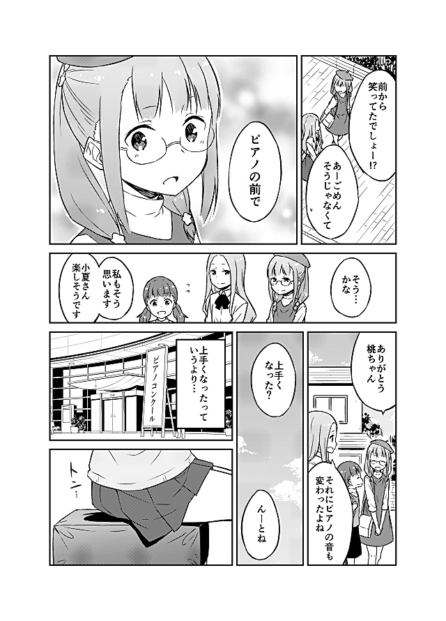 「ポッピンQ」サイドストーリー エピソード4:小夏編ーー誰のためにピアノを引くの? 変わった彼女を支えていたのは……