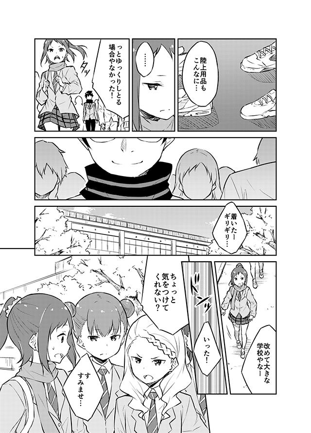 まさかの6回目! 高校入学しても、伊純ちゃんは、いつも全力! 「ポッピンQ」サイドストーリー エピソード6:春編