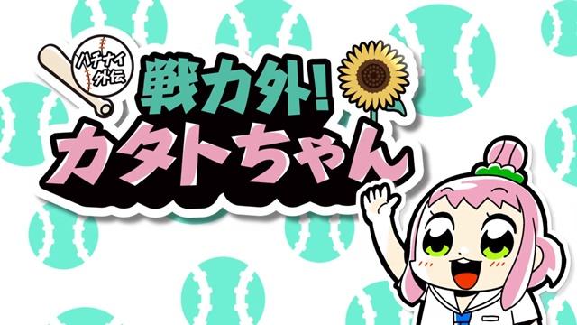 『ハチナイ』スピンオフ漫画が本編リリース前にまさかのアニメ化!?