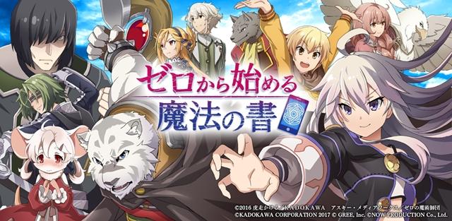 ゲームアプリ『ゼロから始める魔法の書』がついに配信スタート
