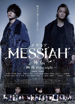 映画『メサイア外伝』完成披露舞台挨拶付き上映会決定